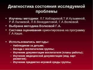 Диагностика состояния исследуемой проблемы Изучены методики: Л.Г.Кобзаревой,Т