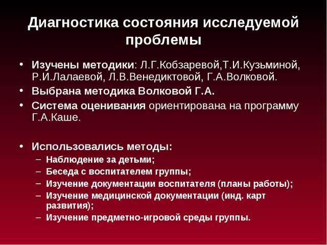 Диагностика состояния исследуемой проблемы Изучены методики: Л.Г.Кобзаревой,Т...