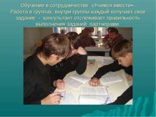 Обучение в сотрудничестве «Учимся вместе». Работа в группах: внутри группы ка