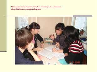 Мониторинг активности каждого члена группы в решении общей задачи и культуры