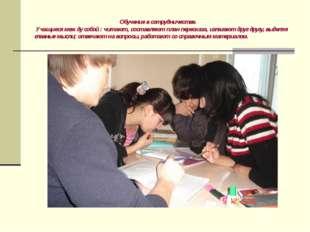 Обучение в сотрудничестве. Учащиеся между собой : читают, составляют план пе