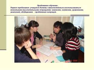 Проблемное обучение . Первое требование: учащиеся должны самостоятельно восп
