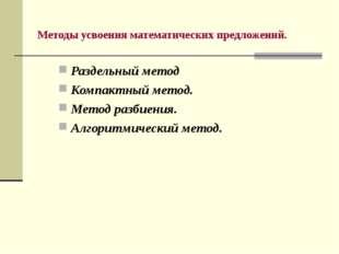 Методы усвоения математических предложений. Раздельный метод Компактный метод