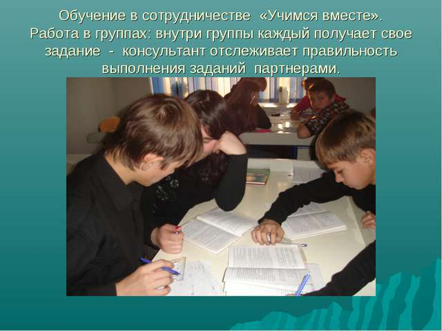 Обучение в сотрудничестве «Учимся вместе». Работа в группах: внутри группы ка...