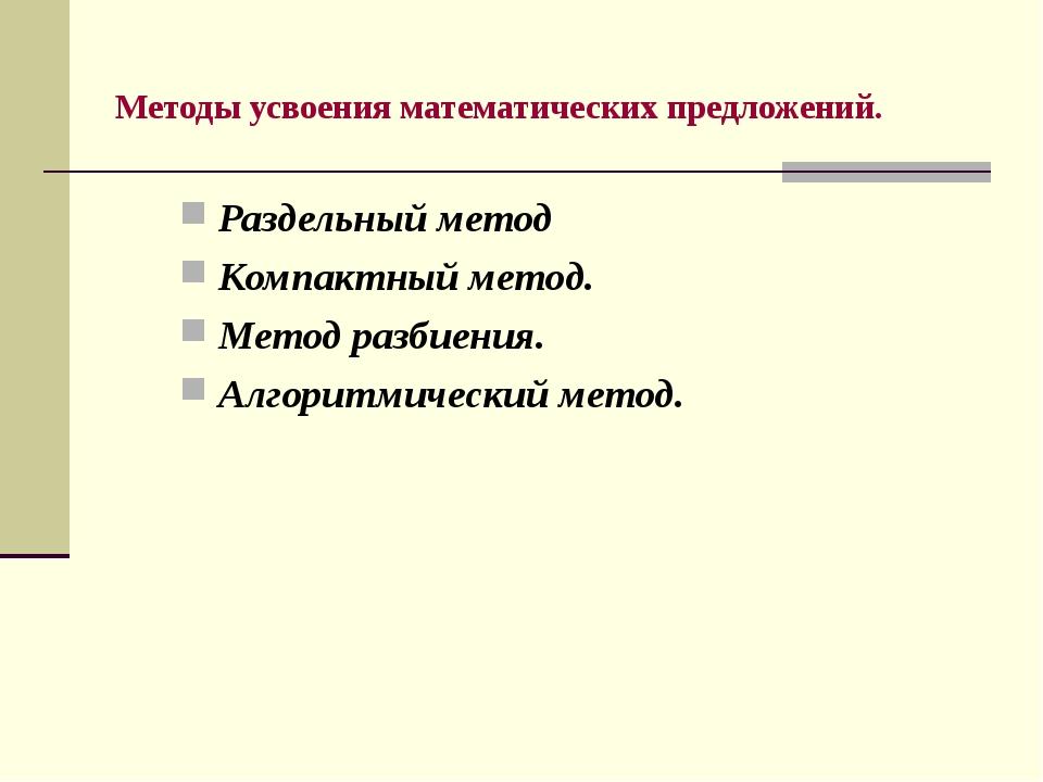 Методы усвоения математических предложений. Раздельный метод Компактный метод...