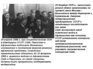 29 декабря 1979 г., произошел резкий обмен заявлениями по прямой связи Москва