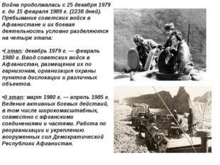 Война продолжалась с 25 декабря 1979 г. до 15 февраля 1989 г. (2238 дней). Пр