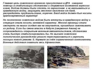 Главная цель советского военного присутствия в ДРА -оказание помощи в стабили