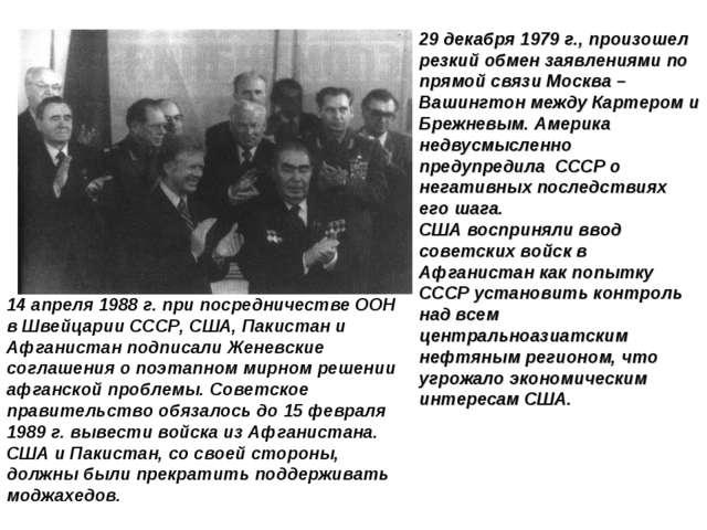 29 декабря 1979 г., произошел резкий обмен заявлениями по прямой связи Москва...