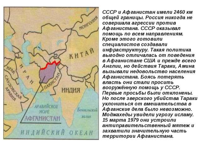 СССР и Афганистан имели 2460 км общей границы. Россия никогда не совершала аг...