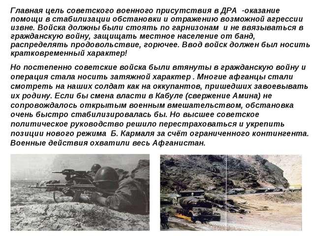 Главная цель советского военного присутствия в ДРА -оказание помощи в стабили...