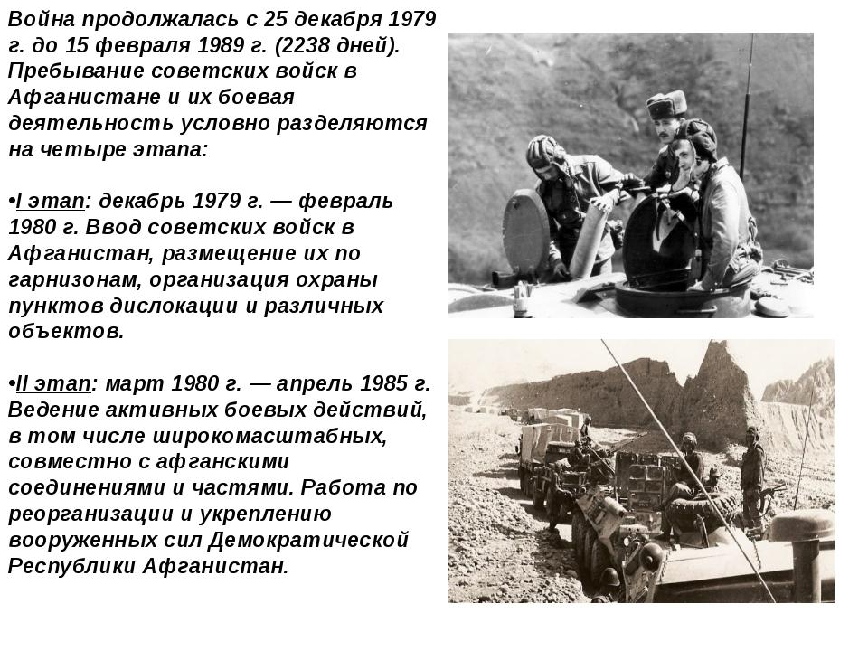 Война продолжалась с 25 декабря 1979 г. до 15 февраля 1989 г. (2238 дней). Пр...