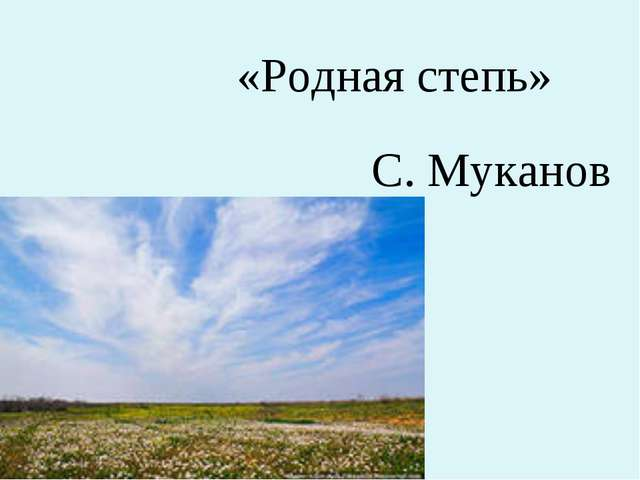 «Родная степь» С. Муканов