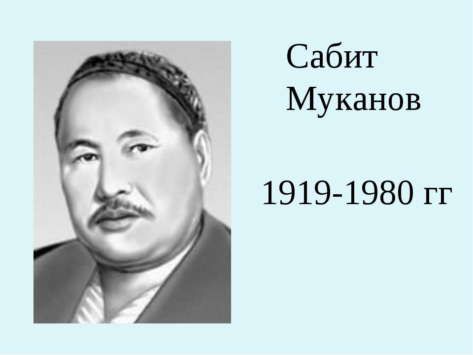 Сабит Муканов 1919-1980 гг