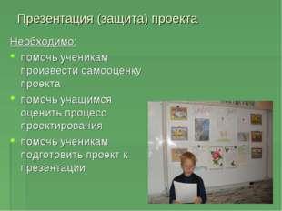 Презентация (защита) проекта Необходимо: помочь ученикам произвести самооценк