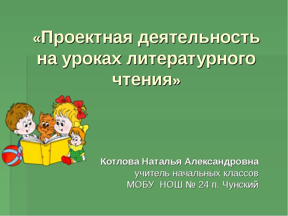 «Проектная деятельность на уроках литературного чтения» Котлова Наталья Алекс...
