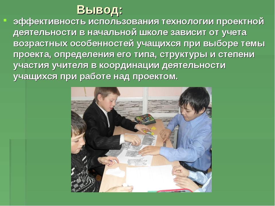 Вывод: эффективность использования технологии проектной деятельности в началь...