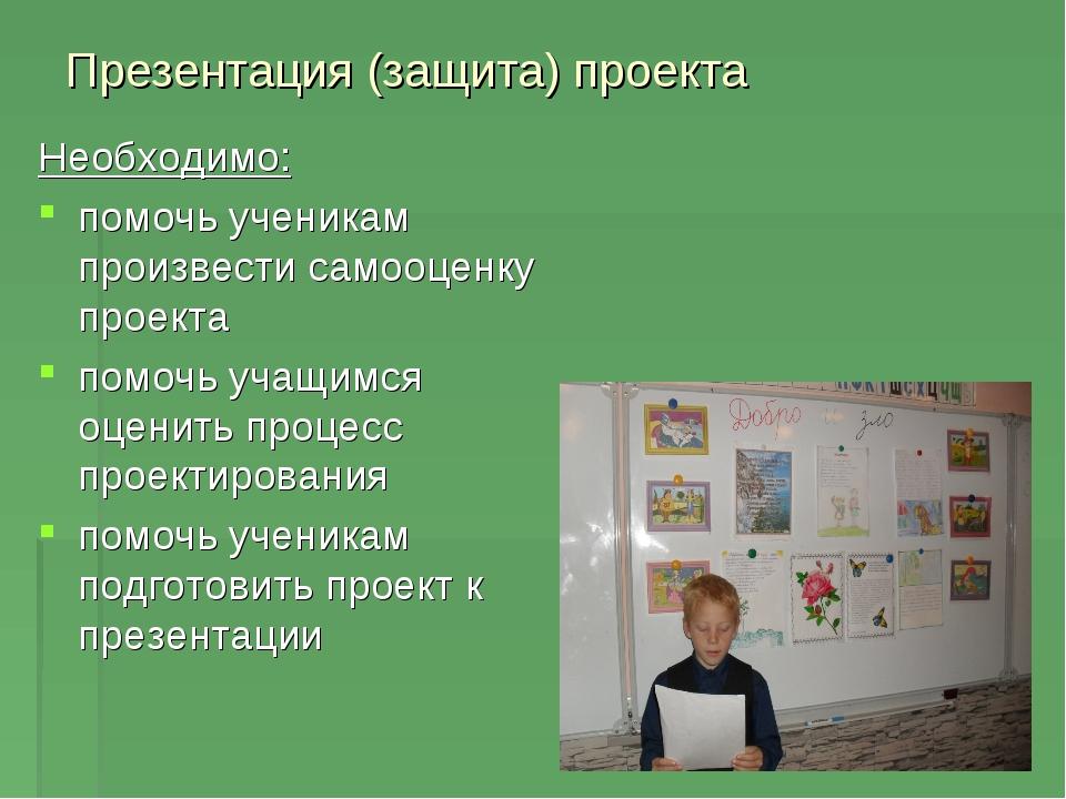 Презентация (защита) проекта Необходимо: помочь ученикам произвести самооценк...