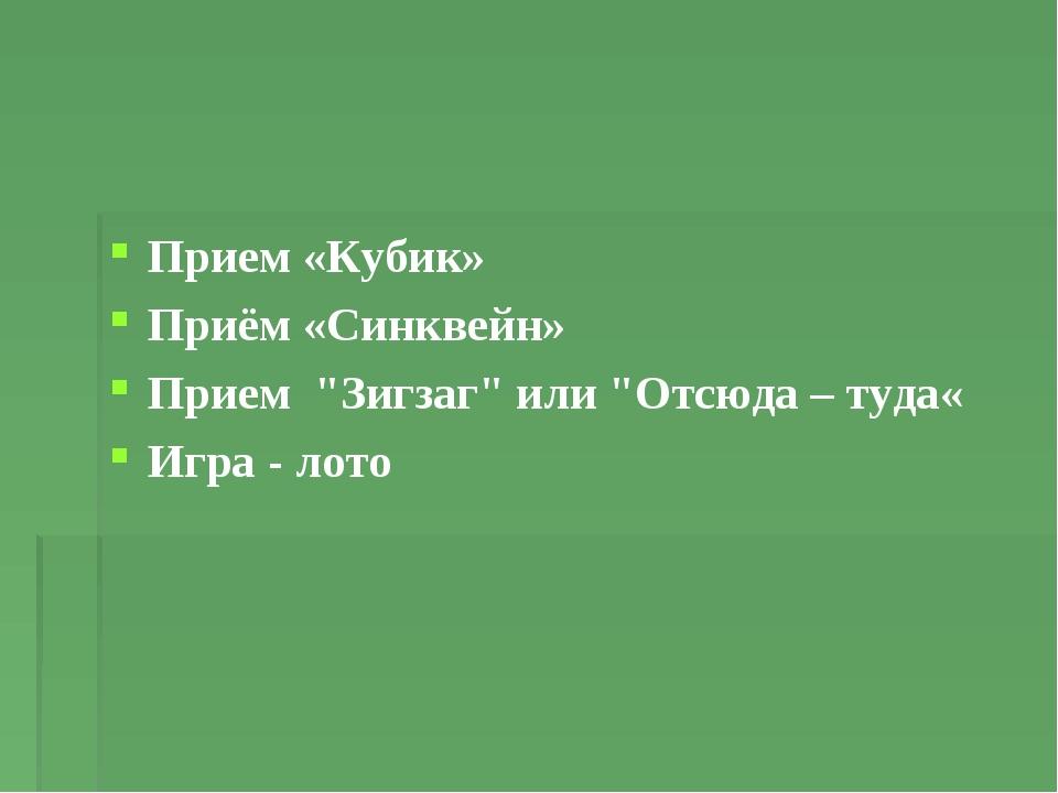"""Прием «Кубик» Приём «Синквейн» Прием """"Зигзаг"""" или """"Отсюда – туда« Игра - лото"""