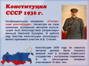 Неофициальное название: «Сталин-ская конституция». Несмотря на свое название,