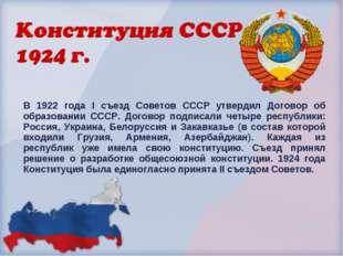 В 1922 года I съезд Советов СССР утвердил Договор об образовании СССР. Догово
