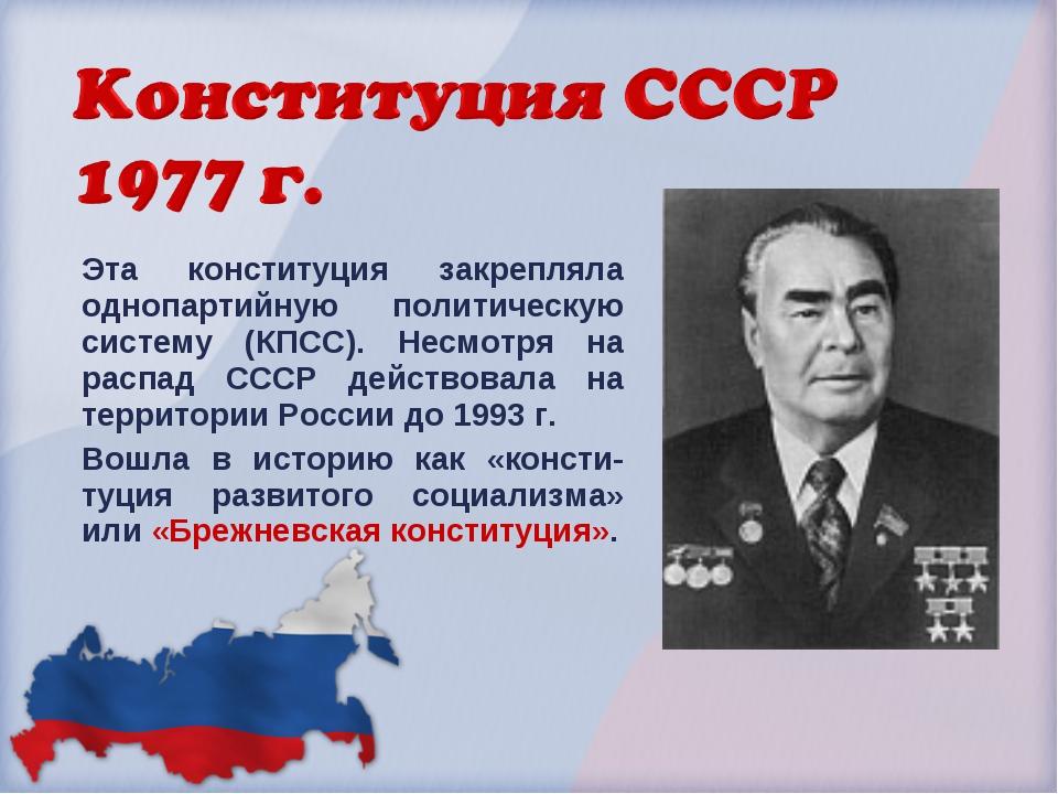 Эта конституция закрепляла однопартийную политическую систему (КПСС). Несмотр...