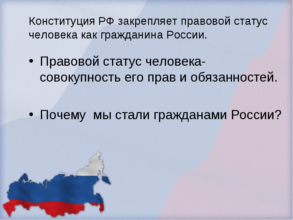 Конституция РФ закрепляет правовой статус человека как гражданина России. Пра...