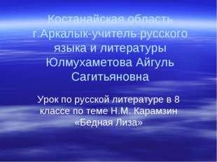 Костанайская область г.Аркалык-учитель русского языка и литературы Юлмухамето