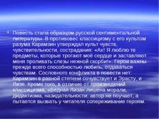Повесть стала образцом русской сентиментальной литературы. В противовескласс
