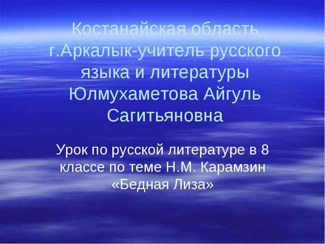 Костанайская область г.Аркалык-учитель русского языка и литературы Юлмухамето...
