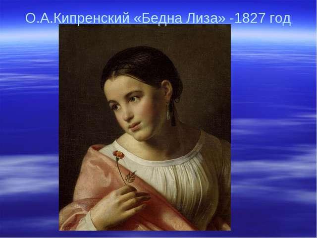 О.А.Кипренский «Бедна Лиза» -1827 год