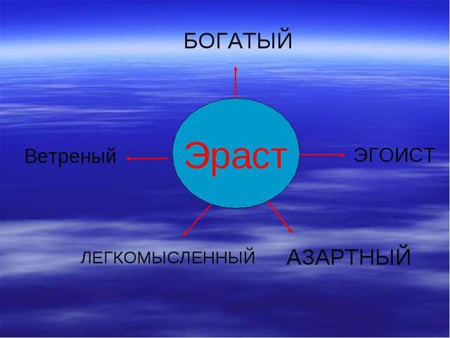 Эраст БОГАТЫЙ ЭГОИСТ АЗАРТНЫЙ ЛЕГКОМЫСЛЕННЫЙ Ветреный