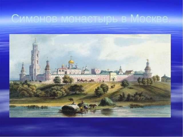 Симонов монастырь в Москве.