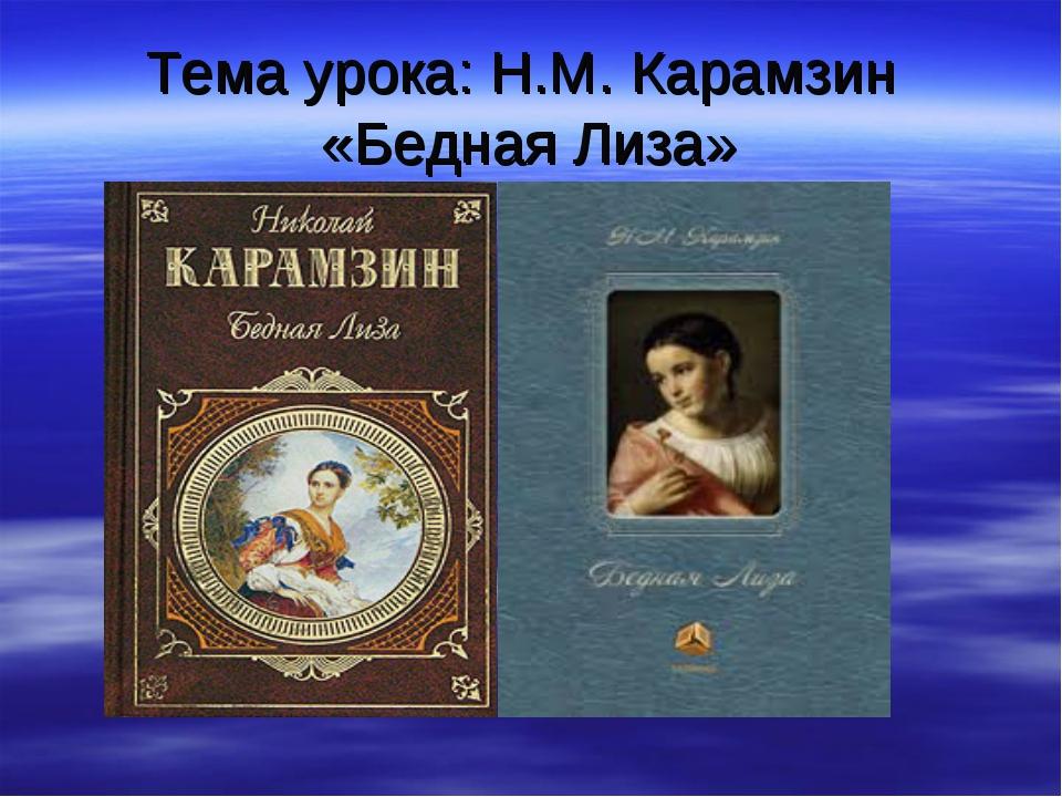 Тема урока: Н.М. Карамзин «Бедная Лиза»