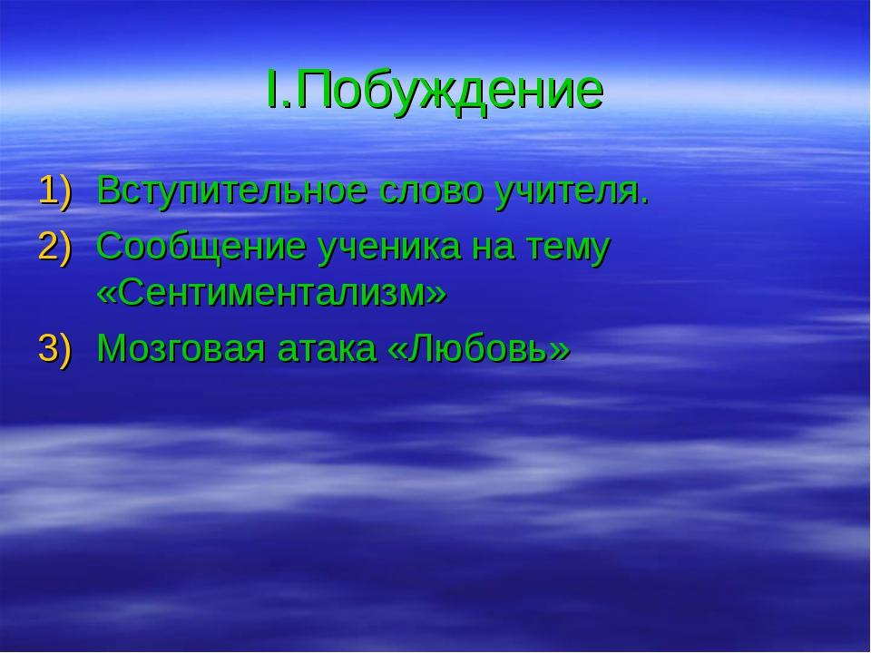 I.Побуждение Вступительное слово учителя. Сообщение ученика на тему «Сентимен...
