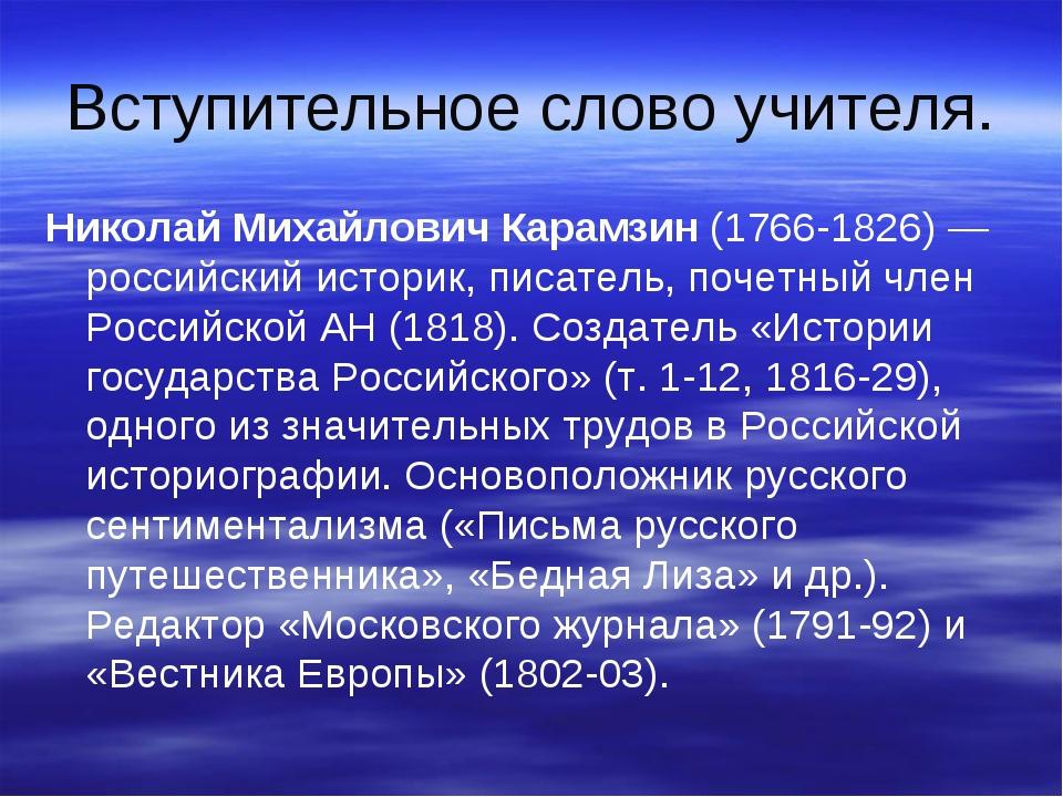 Вступительное слово учителя. Николай Михайлович Карамзин(1766-1826) — россий...