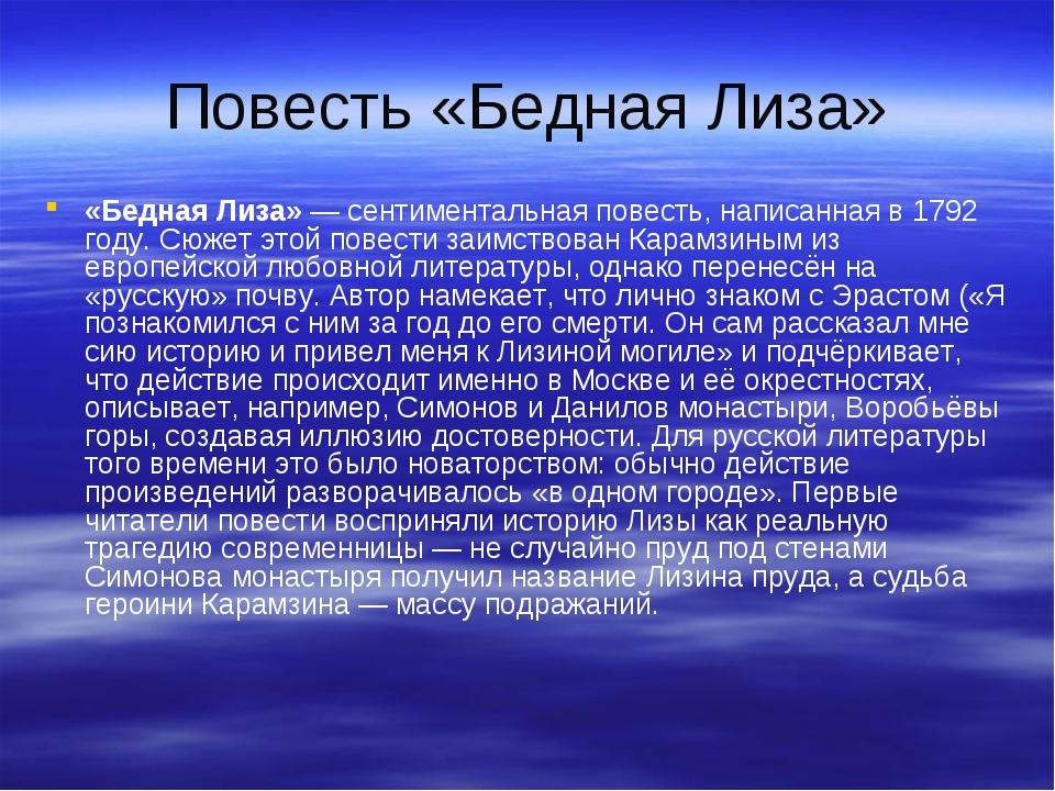 Повесть «Бедная Лиза» «Бедная Лиза»— сентиментальная повесть, написанная в 1...