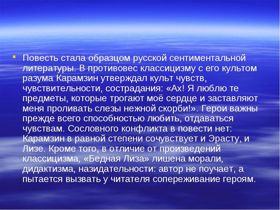 Повесть стала образцом русской сентиментальной литературы. В противовескласс...