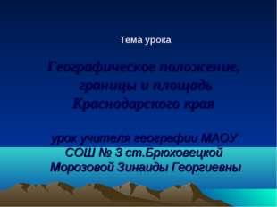 Тема урока Географическое положение, границы и площадь Краснодарского края у