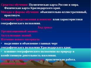 Средства обучения: Политическая карта России и мира. Физическая карта Краснод