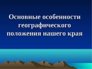 Основные особенности географического положения нашего края
