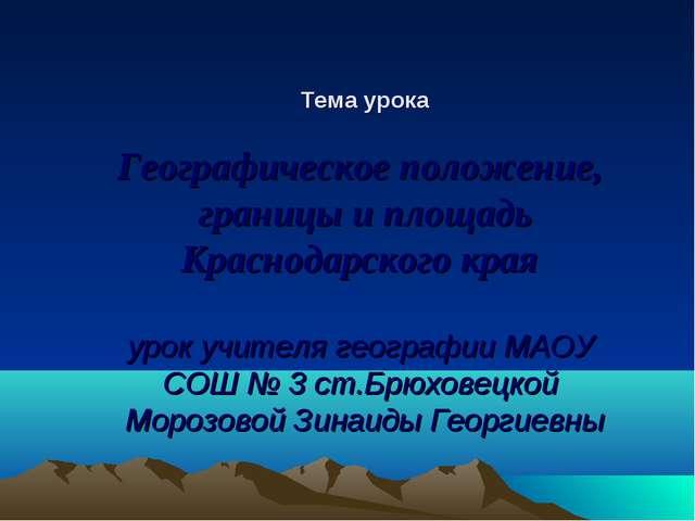 Тема урока Географическое положение, границы и площадь Краснодарского края у...
