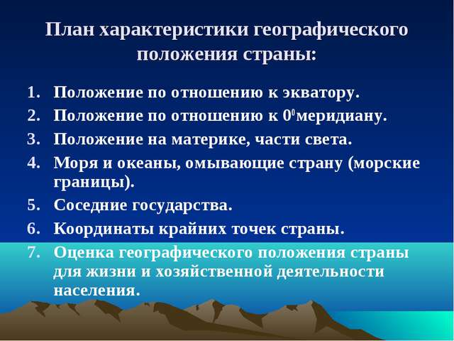 План характеристики географического положения страны: Положение по отношению...