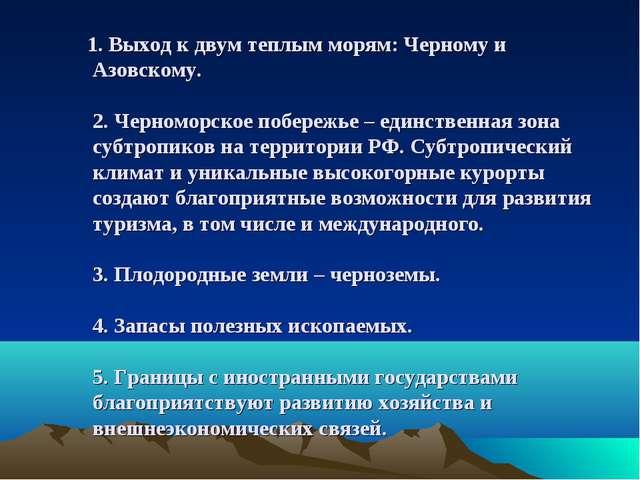 1. Выход к двум теплым морям: Черному и Азовскому. 2. Черноморское побережье...