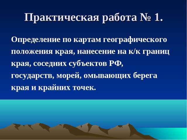 Практическая работа № 1. Определение по картам географического положения края...