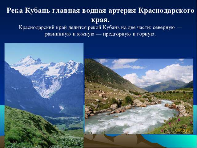 Река Кубань главная водная артерия Краснодарского края. Краснодарский край де...