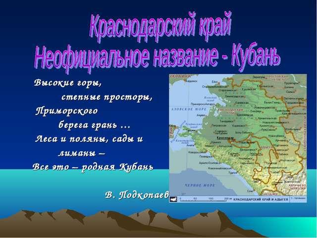 Высокие горы, степные просторы, Приморского берега грань … Леса и поляны, са...