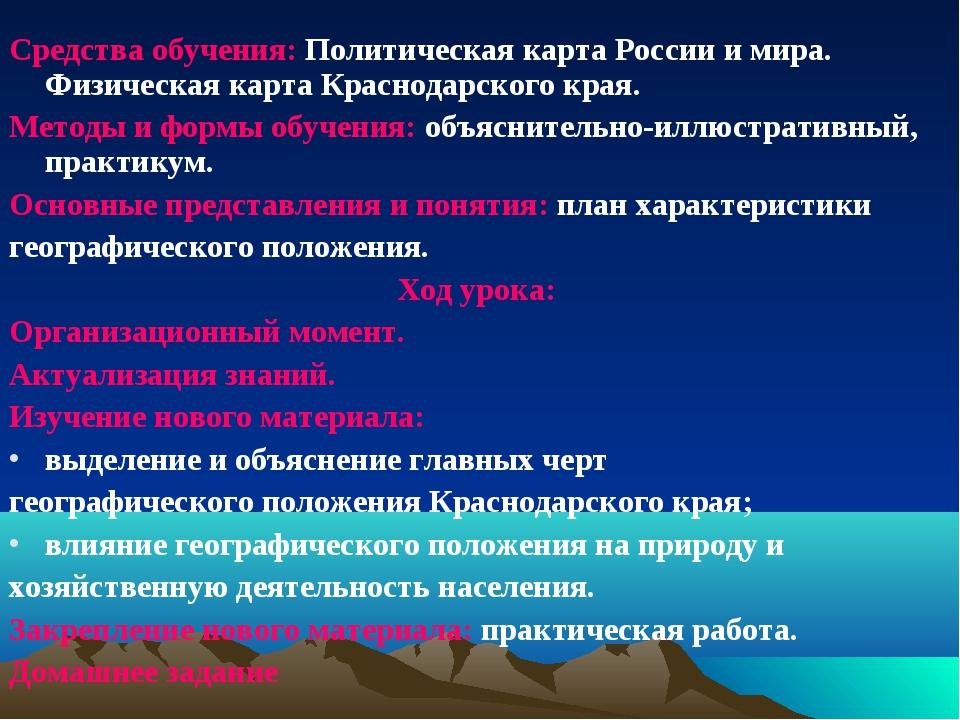 Средства обучения: Политическая карта России и мира. Физическая карта Краснод...