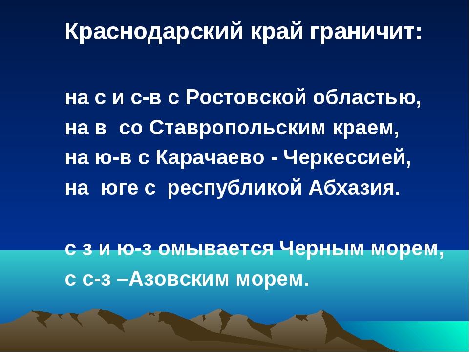 Краснодарский край граничит: на с и с-в с Ростовской областью, на в со...