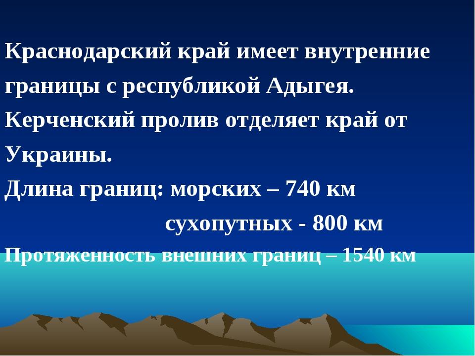 Краснодарский край имеет внутренние границы с республикой Адыгея. Керченский...